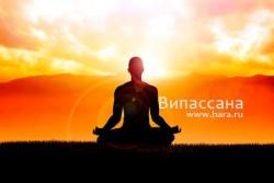 Випассана - медитация прозрения