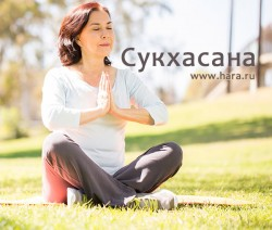 Сукхасана, простая асана для медитации